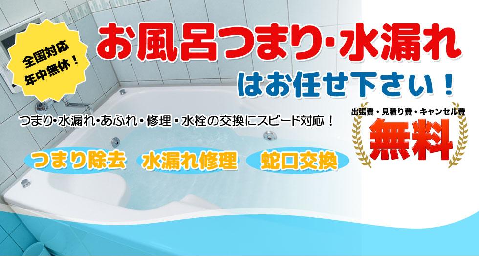 お風呂水漏れ東京・神奈川・埼玉・千葉・大阪・兵庫・京都