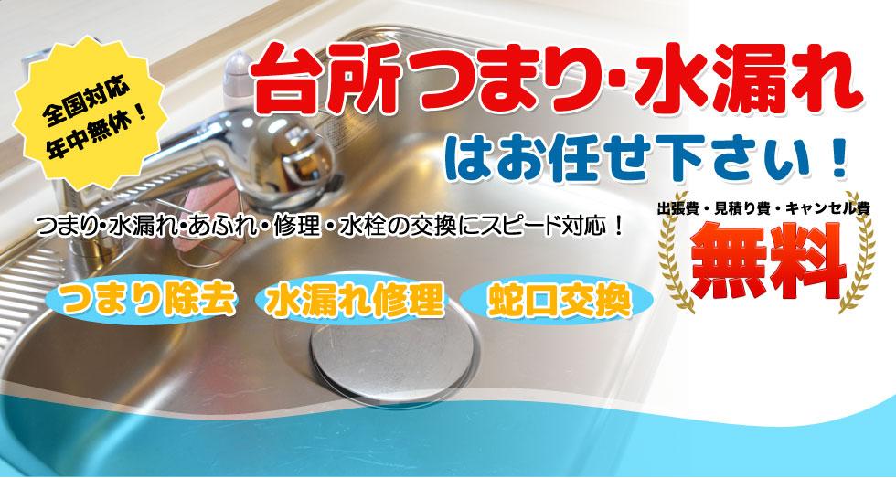 台所のトラブル東京・神奈川・埼玉・千葉・大阪・兵庫・京都