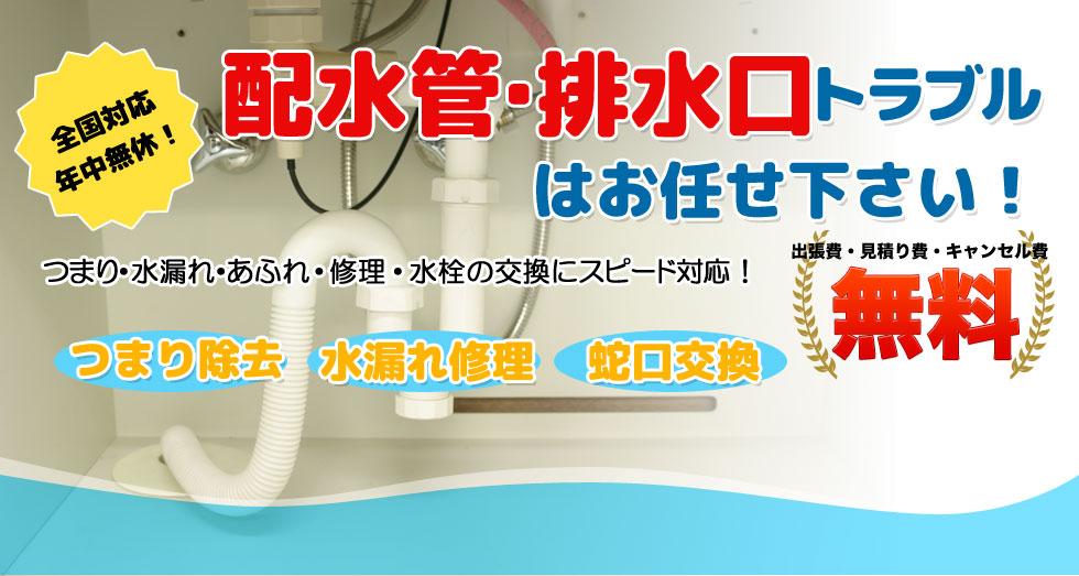 排水口・給水管トラブル東京・神奈川・埼玉・千葉・大阪・兵庫・京都