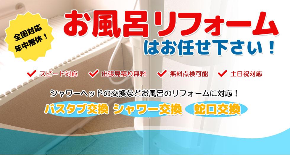 浴槽交換は水道屋水猿へ 東京大阪他対応