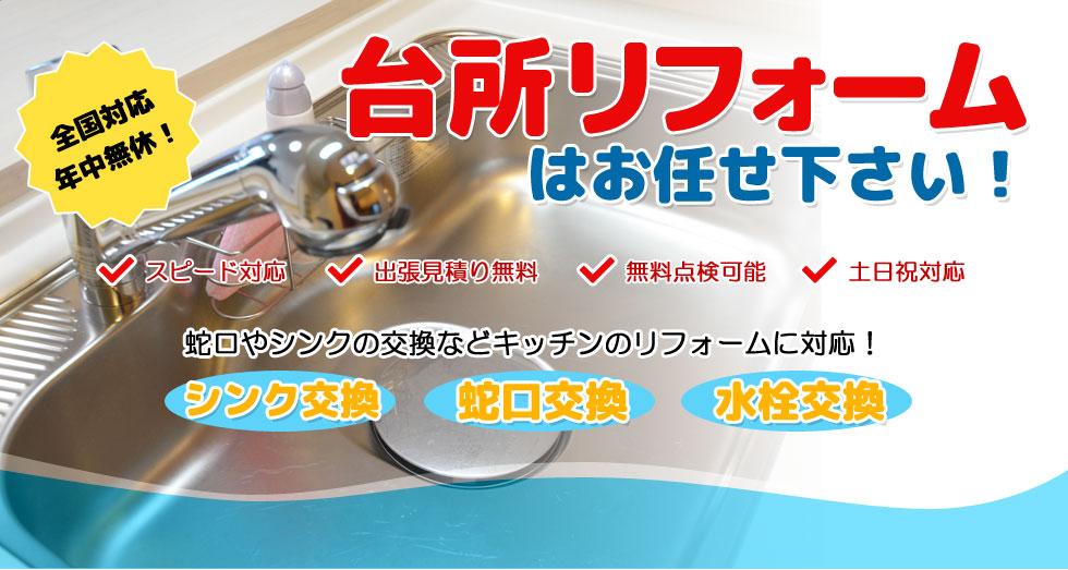 水のトラブルは水道屋水猿へ 東京大阪他対応