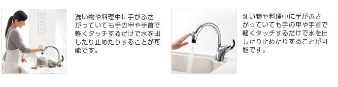 タッチスイッチ水栓