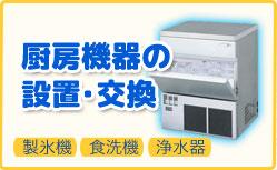 厨房機器の設置・交換